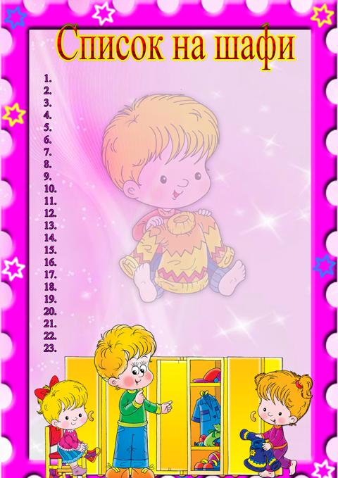 Маркировка в детском саду картинки