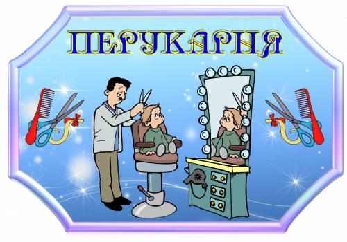 Оформление уголка парикмахерской в детском саду картинки