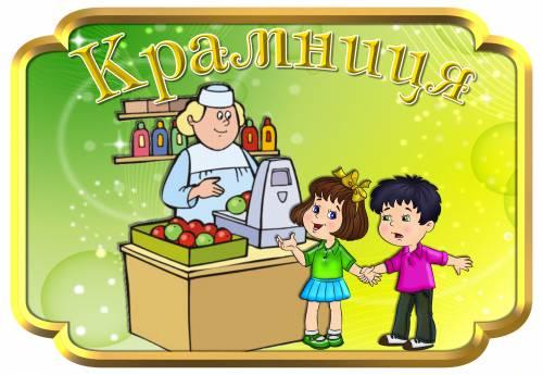Магазин в детском саду