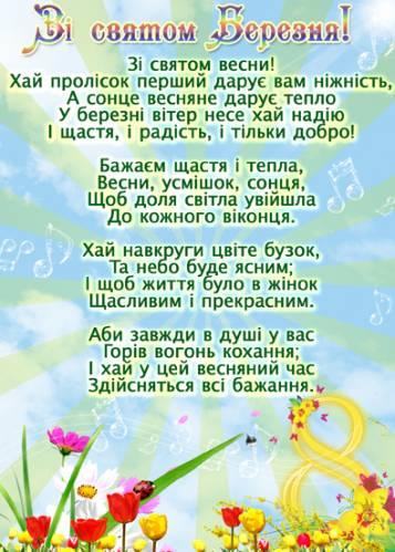 На украинском языке поздравление маме с